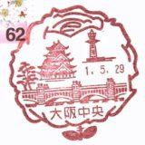 大阪中央郵便局の風景印