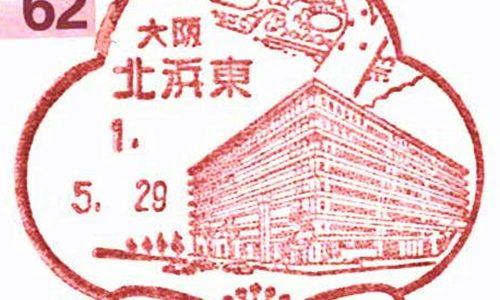 北浜東郵便局の風景印