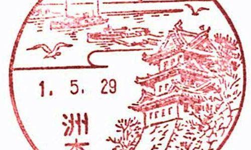 洲本郵便局の風景印