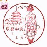 京都中央郵便局の風景印