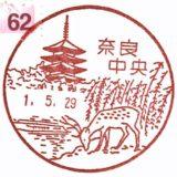 奈良中央郵便局の風景印
