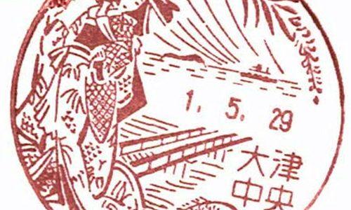 大津中央郵便局の風景印