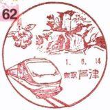 芦津簡易郵便局の風景印