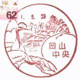 岡山中央郵便局の風景印