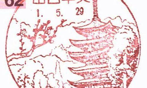 山口中央郵便局の風景印