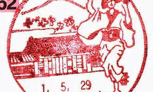 徳島中央郵便局の風景印
