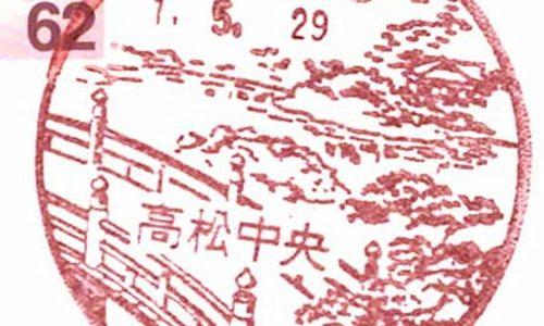 高松中央郵便局の風景印