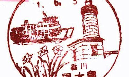 男木島簡易郵便局の風景印