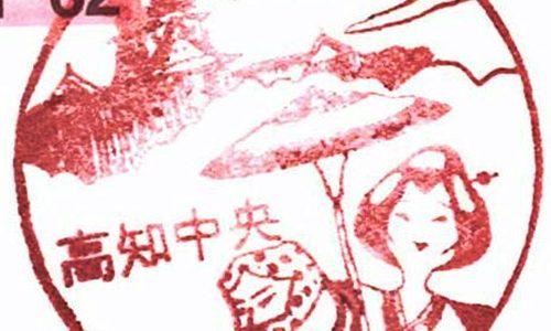 高知中央郵便局の風景印
