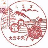 大分中央郵便局の風景印