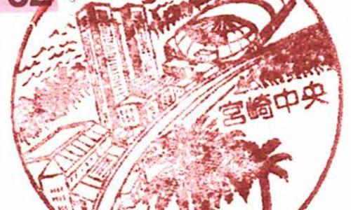 宮崎中央郵便局の風景印