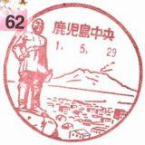 鹿児島中央郵便局の風景印