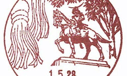 仙台中央郵便局の風景印