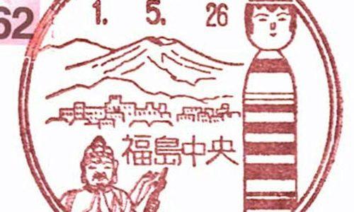 福島中央郵便局の風景印