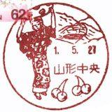 山形中央郵便局の風景印