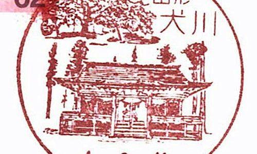 犬川簡易郵便局の風景印