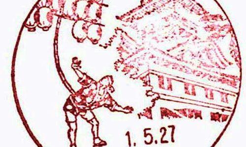 秋田中央郵便局の風景印