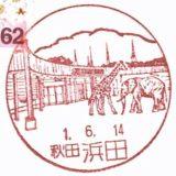 浜田簡易郵便局の風景印