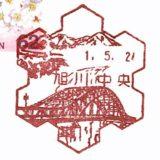 旭川中央郵便局の風景