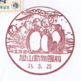 旭山動物園前郵便局の風景印