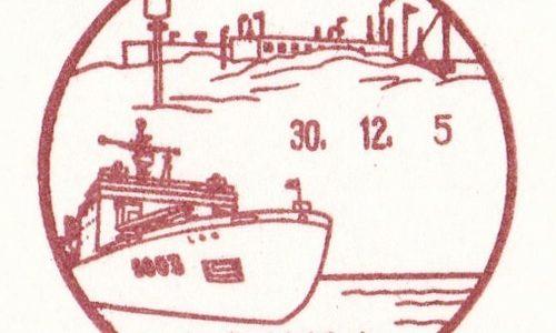 しらせ船内分室の風景印