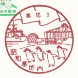昭和基地内分室の風景印