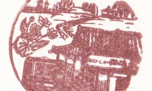免田郵便局の風景印