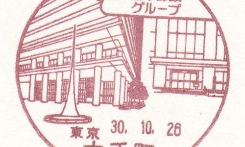 大手町郵便局の風景印