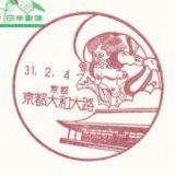 京都大和大路郵便局の風景印