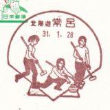 常呂郵便局の風景印