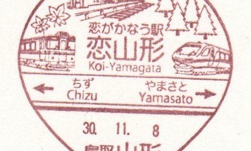 山形郵便局の風景印