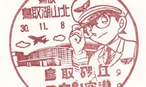 鳥取湖山北郵便局の風景印