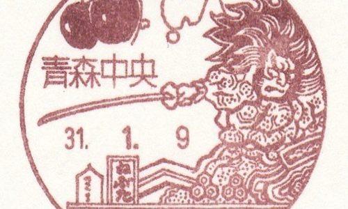 青森中央郵便局の風景印