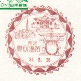 鳥取湯所郵便局の風景印
