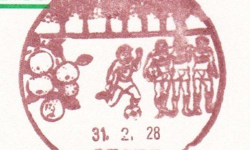 市原有秋台郵便局の風景印(廃止印)