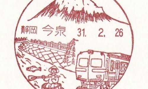 今泉郵便局の風景印