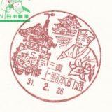 上野本町通郵便局の風景印