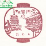 雷門郵便局の風景印