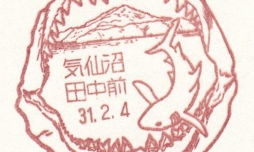 気仙沼田中前郵便局の風景印