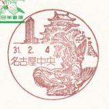 名古屋中央郵便局の風景印
