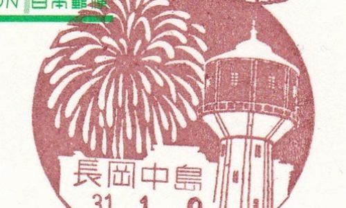 長岡中島郵便局の風景印