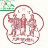 水戸市役所前郵便局の風景印