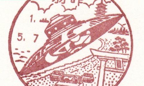 羽咋郵便局の風景印