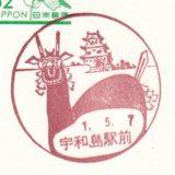 宇和島駅前郵便局の風景印