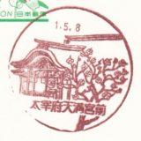 太宰府天満宮前郵便局の風景印