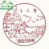 酒田日吉町郵便局の風景印(廃止局)