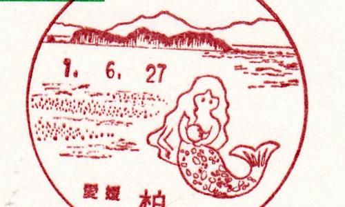 柏郵便局の風景印