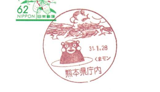 熊本県庁内郵便局の風景印
