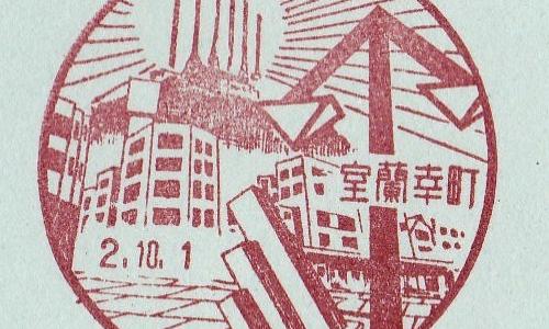 室蘭幸町郵便局の風景印