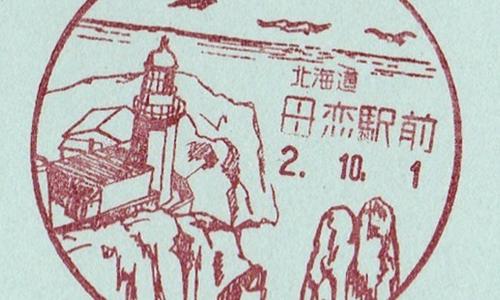 母恋駅前郵便局の風景印